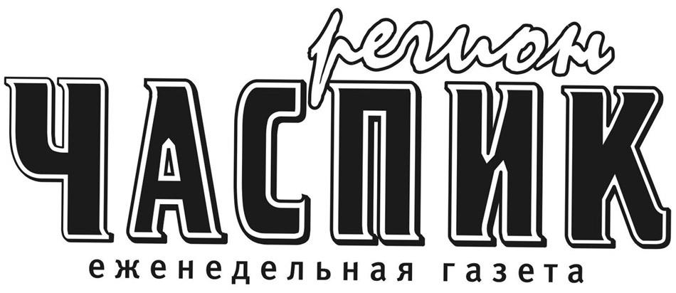 Газета «ЧАС ПИК регион» в городе Обнинске