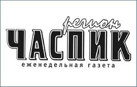 Газета «ЧАС ПИК регион»