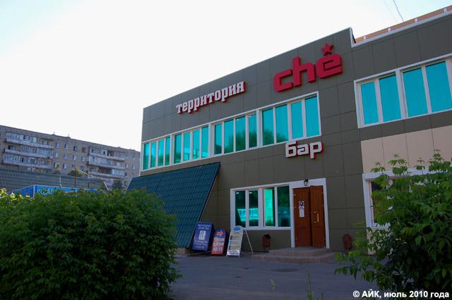 Бар «Территория Che» в городе Обнинске