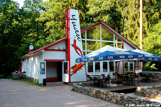 Кафе «Чили» в городе Обнинске