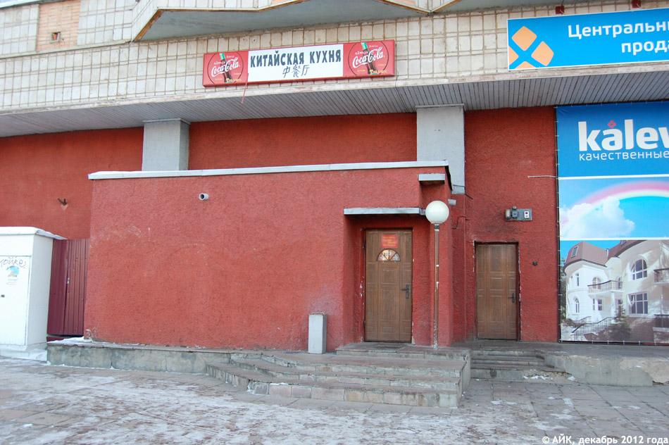 Кафе «Китайская кухня» в городе Обнинске