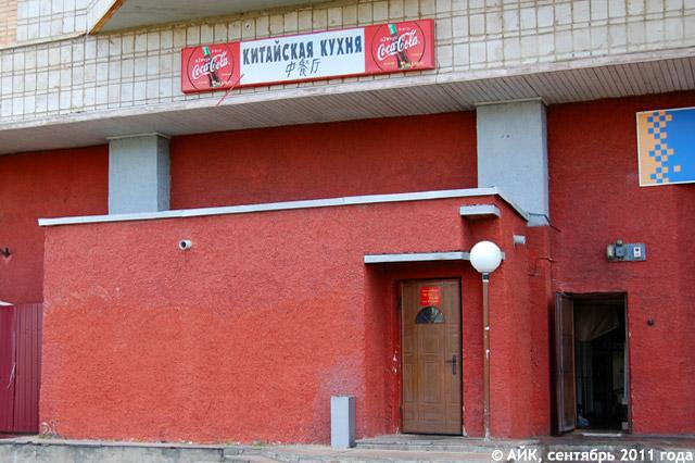 Китайская кухня - Обнинск - Wikimapia