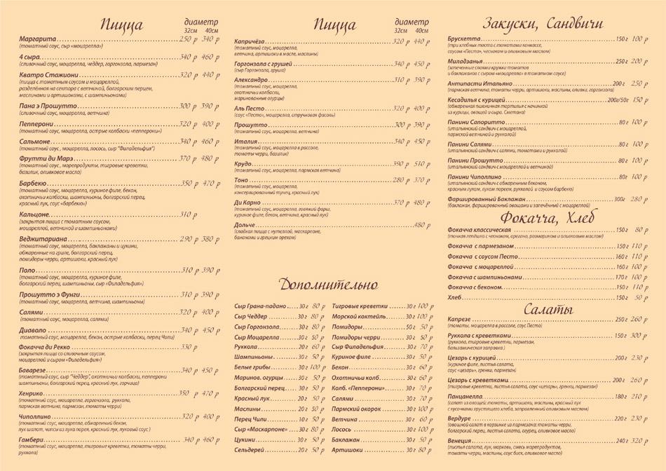 Меню кафе-пиццерии «Чиполлино» (Cipollino) в городе Обнинске