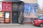 Кафе-бар «Сити» в городе Обнинске
