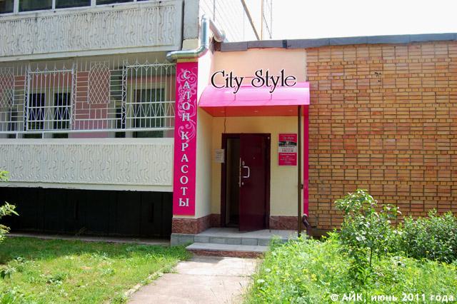 Салон красоты «Сити Стайл» (City Style) в городе Обнинске