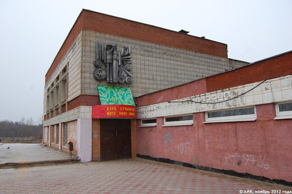 Клуб студентов ИАТЭ НИЯУ МИФИ в городе Обнинске