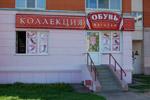 Магазин обуви «Коллекция» в городе Обнинске