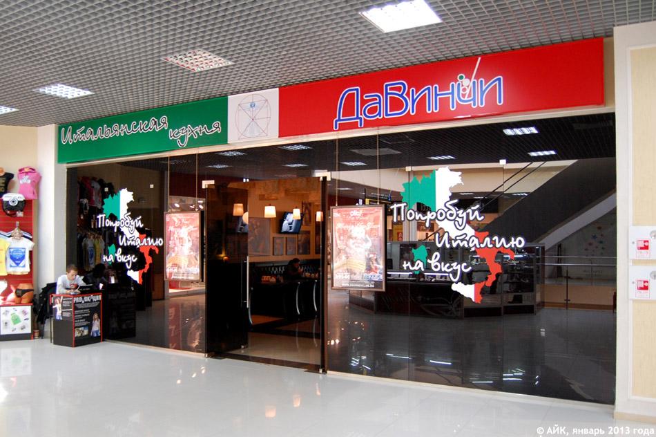 Ресторан-клуб «Да Винчи» в городе Обнинске