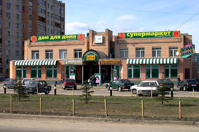 Торговый центр «Дом Для Дома» в городе Обнинске (до реконструкции)