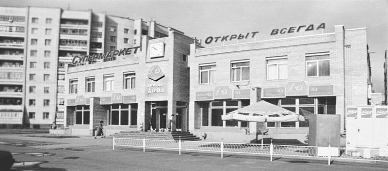 Торговый центр «Дом Для Дома» в городе Обнинске