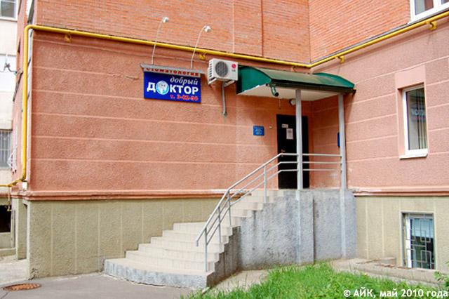 Стоматология «Добрый доктор» в городе Обнинске