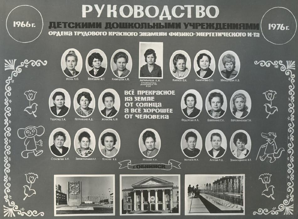 Руководство детскими дошкольными учреждениями ФЭИ (Обнинск)