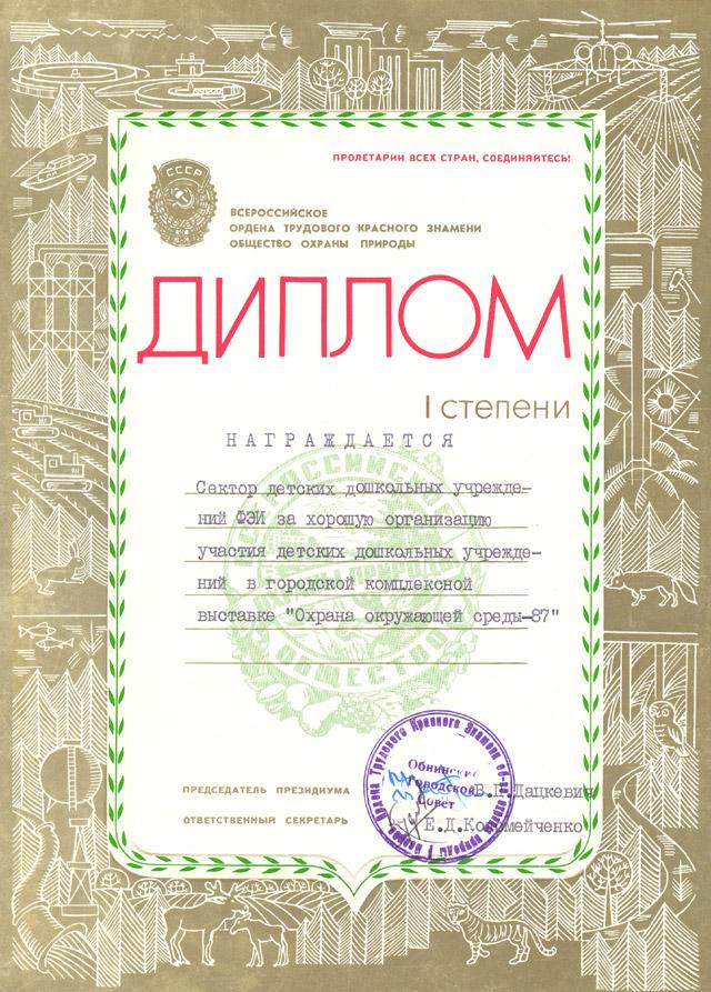 Наградной диплом 1987 года
