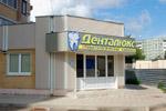 Стоматология «Денталюкс» в городе Обнинске