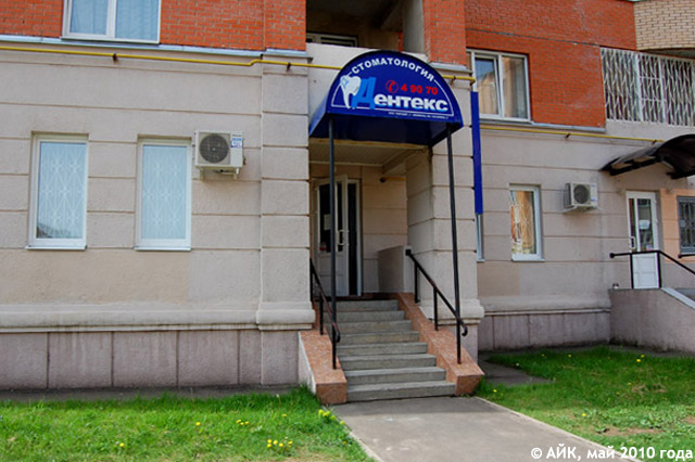 Стоматология «Дентекс» в городе Обнинске