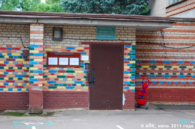 Детский сад №19 «Капелька» в Обнинске