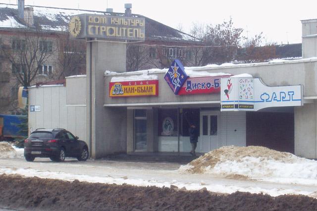Дом культуры «Строитель» в городе Обнинске