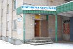 Парикмахерская «Для Вас» в городе Обнинске