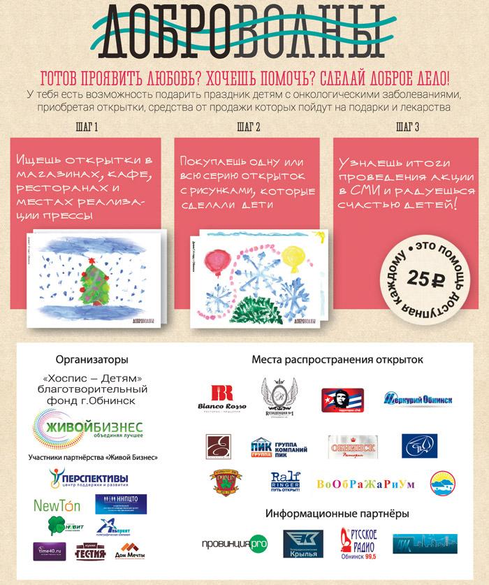 Партнёрство «Живой Бизнес» решило помочь больным детям в рамках проекта «Доброволны»