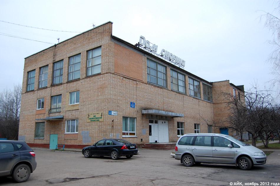 Дом спорта в городе Обнинске