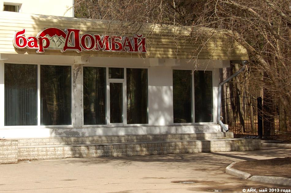 Бар «Домбай» в городе Обнинске