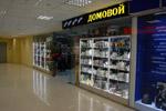 Магазин «Домовой» в городе Обнинске