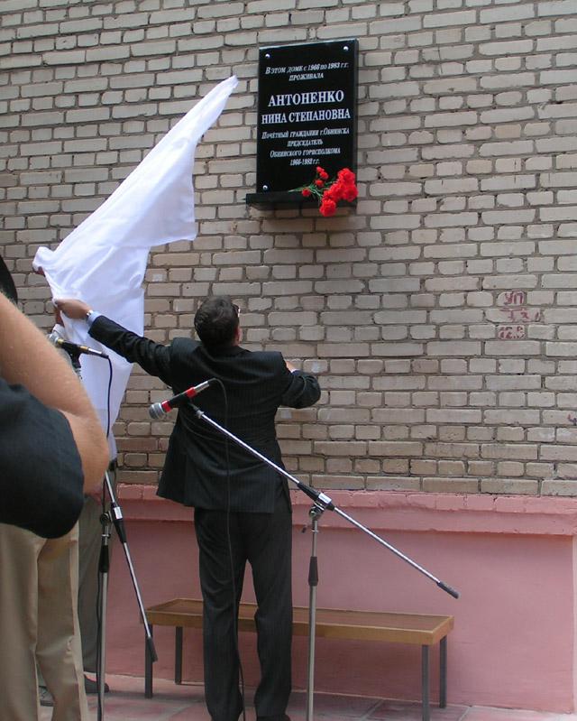 Церемония открытия мемориальной доски в честь Нины Степановны Антоненко прошла с участием Николая Шубина