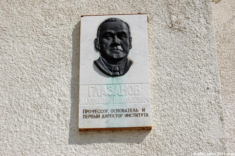 Мемориальная доска в честь Владимира Николаевича Глазанова в городе Обнинске