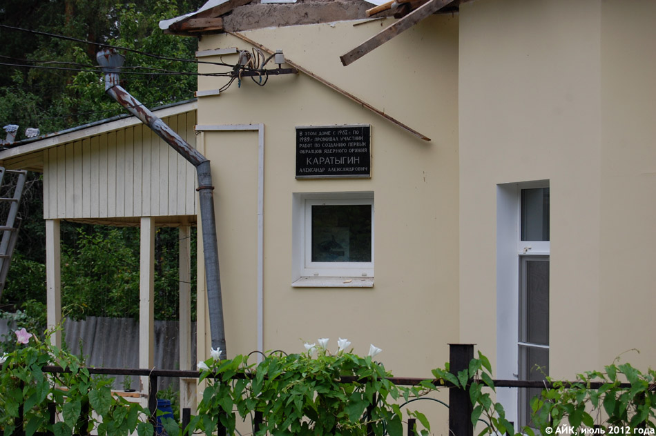 Мемориальная доска в честь Александра Александровича Каратыгина в городе Обнинске