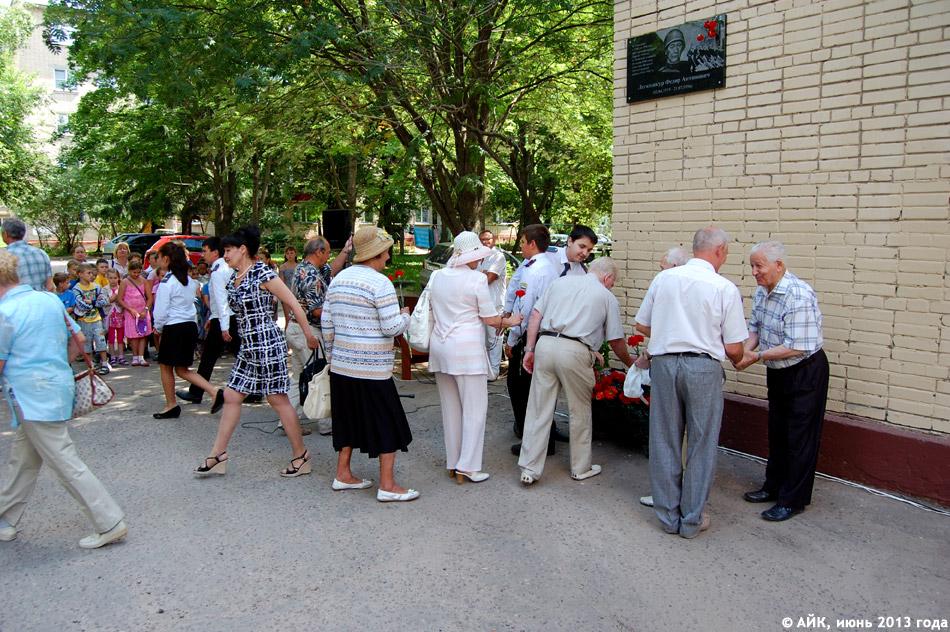 В Обнинске открыли мемориальную доску в честь Фёдора Антоновича Легкошкура