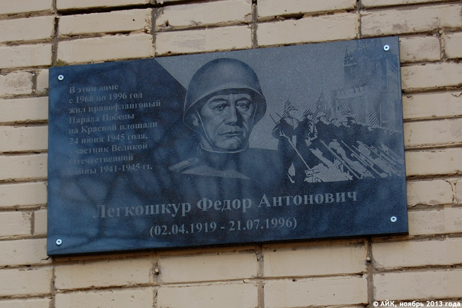 Мемориальная доска в честь Фёдора Антоновича Легкошкура в городе Обнинске
