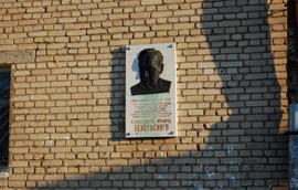 Мемориальная доска в честь Лейпунского в Обнинске