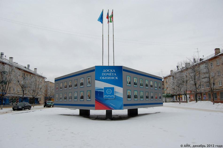 Доска почёта в городе Обнинске