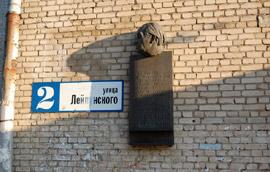 Мемориальная доска в честь Тимофеева-Ресовского в Обнинске
