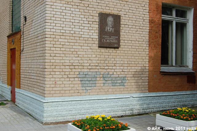Мемориальная доска в честь маршала Жукова в городе Обнинске