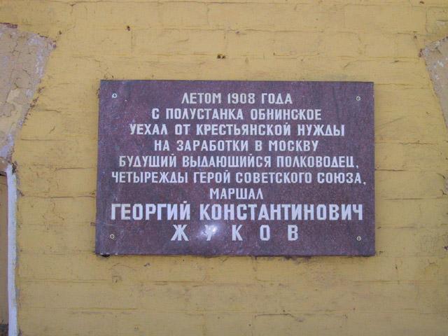 Мемориальная доска в честь Георгия Жукова на московской платформе железнодорожной станции «Обнинское»