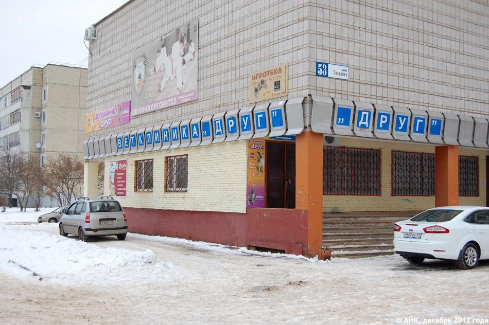 Ветеринарная клиника «Друг» в городе Обнинске
