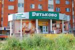 Мебельный магазин «Дятьково» в городе Обнинске