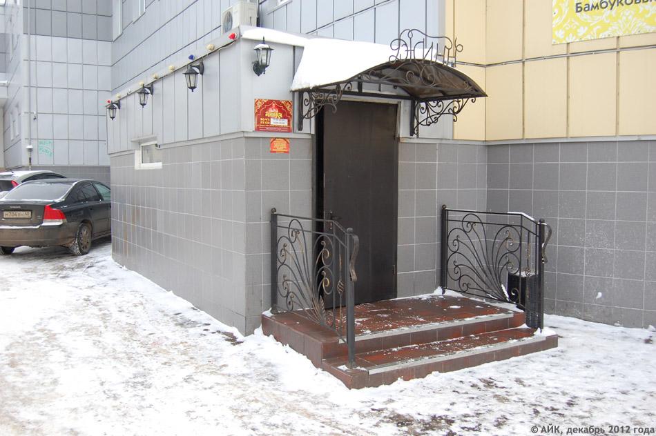 Кафе «Джинн» в городе Обнинске