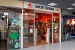 Магазин «Экспедиция» в городе Обнинске