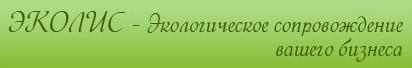 Компания «Эколис» в городе Обнинске