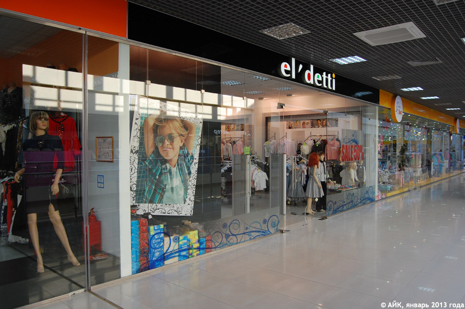 Детский магазин «Эль Детти» (el' detti) в городе Обнинске