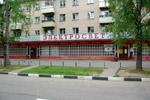 Магазин «Электросвет» в городе Обнинске