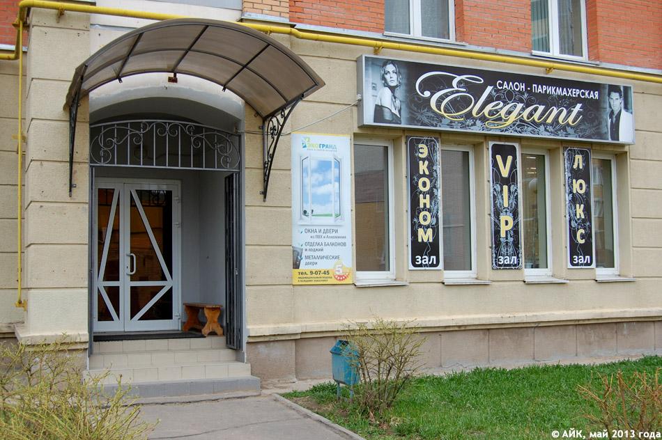Салон-парикмахерская «Элегант» (Elegant) в городе Обнинске