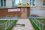 Салон-парикмахерская «Элен» в городе Обнинске