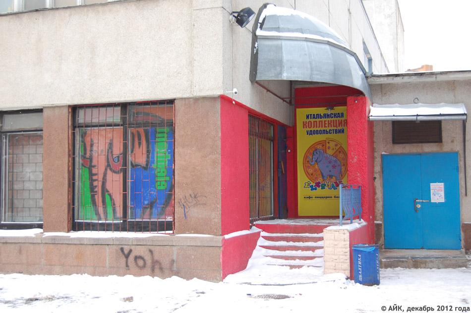 Кафе-пиццерия «Элефант» в городе Обнинске