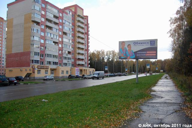 Конец улицы Курчатова в Обнинске