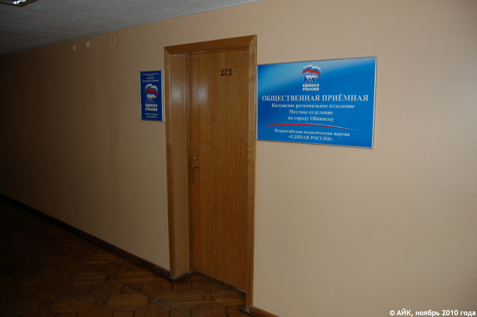 Отделение партии «Единая Россия» в городе Обнинске