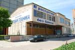 Магазин «Европа-стиль» в городе Обнинске