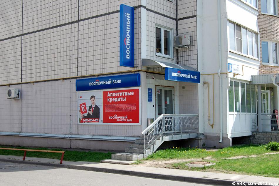 Отделение банка «Восточный экспресс банк» в городе Обнинске